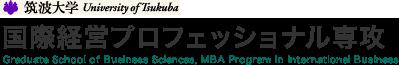 筑波大学 国際経営プロフェッショナル専攻