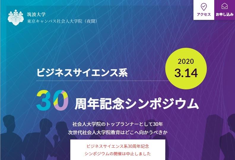 【開催中止のお知らせ】筑波大学ビジネスサイエンス系30周年記念シンポジウム
